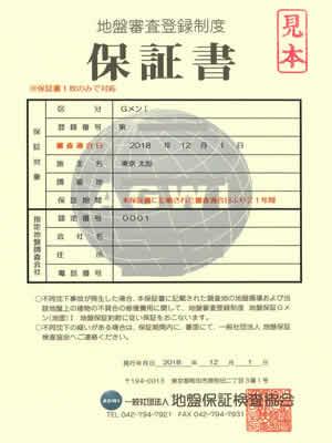 保証書:地盤保証検査協会